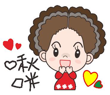 LINE貼圖-花姬母01-40-02.png