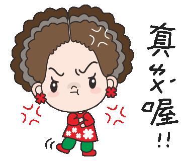 LINE貼圖-花姬母01-40-05.png