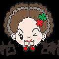 LINE貼圖-花姬母01-40-06.png