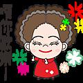 LINE貼圖-花姬母01-40-09.png