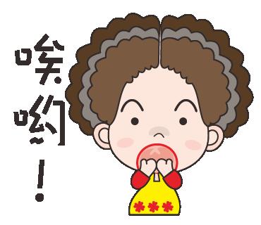LINE貼圖-花姬母01-40-08.png