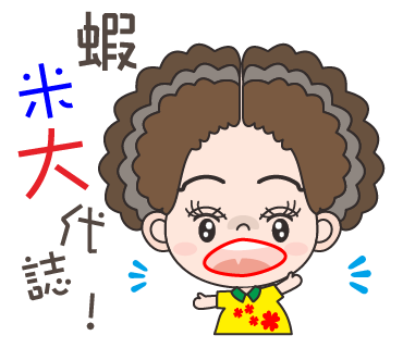 LINE貼圖-花姬母01-40-10.png