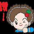 LINE貼圖-花姬母01-40-12.png