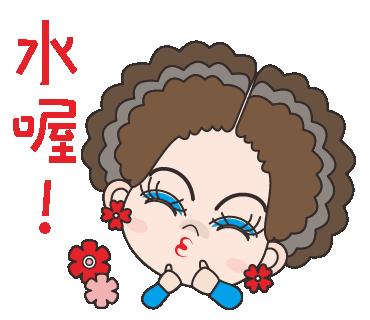 LINE貼圖-花姬母01-40-14.png