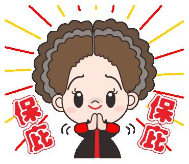 LINE貼圖-花姬母01-40-17.png