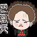 LINE貼圖-花姬母01-40-20.png