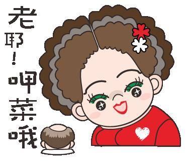 LINE貼圖-花姬母01-40-23.png