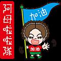 LINE貼圖-花姬母01-40-21.png