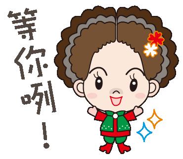 LINE貼圖-花姬母01-40-26-26.png