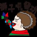 LINE貼圖-花姬母01-40-30.png