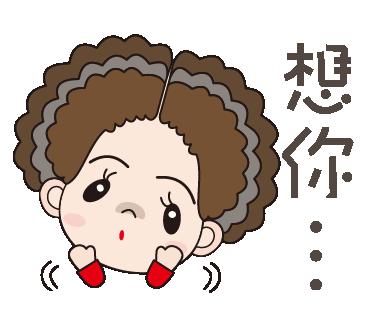 LINE貼圖-花姬母01-40-32.png