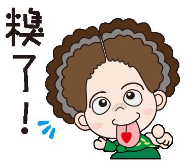 LINE貼圖-花姬母01-40-31.png