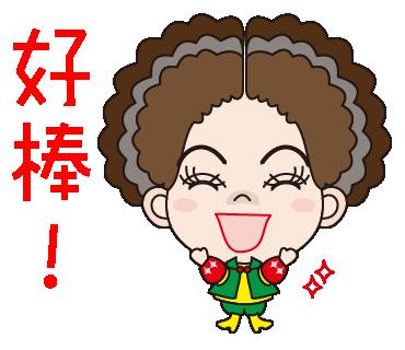 LINE貼圖-花姬母01-40-40.png