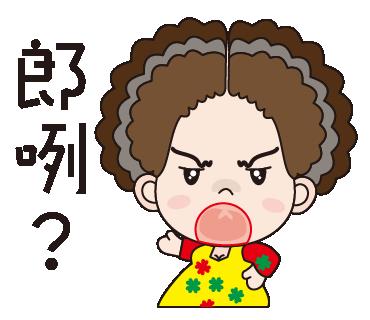 LINE貼圖-花姬母01-40-39.png