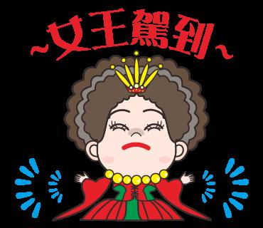LINE貼圖-花姬母01-40-16.png