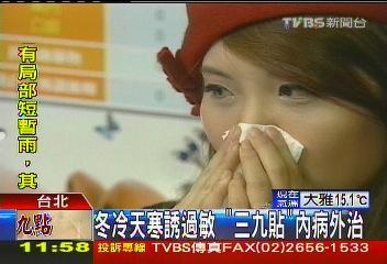 三九貼電視新聞擷圖.JPG