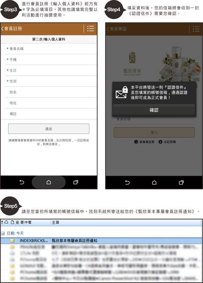 App加入流程02