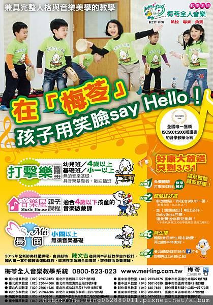 2012春招-海報公版-60x86-OK-01.jpg