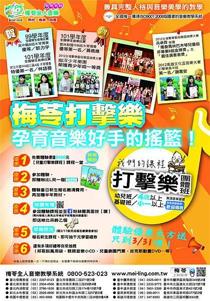2013-春招海報-總部版-04-01