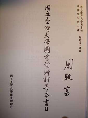 DSC0533書封面0.JPG