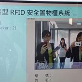 rfid安全置物