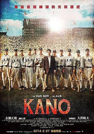 Kano-2014-film-poster