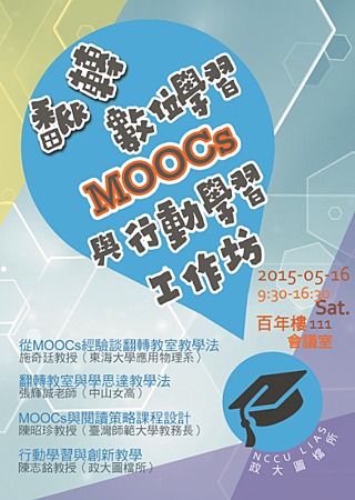 MOOC海報改