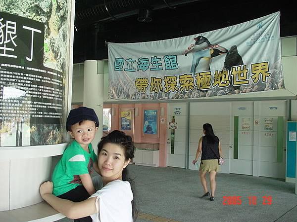 第一站-海生館的入口