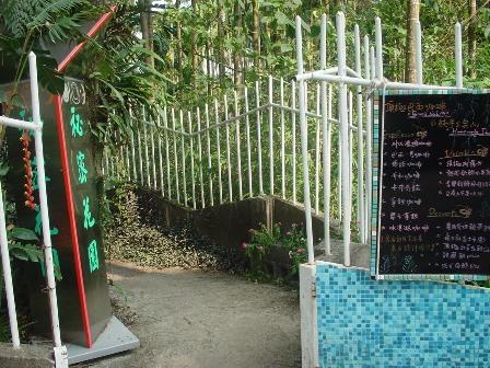 第二站-魚池_秘密花園的正門口