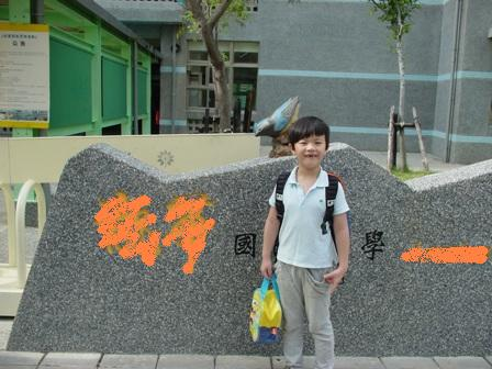 第一天在學校後門的紀念照