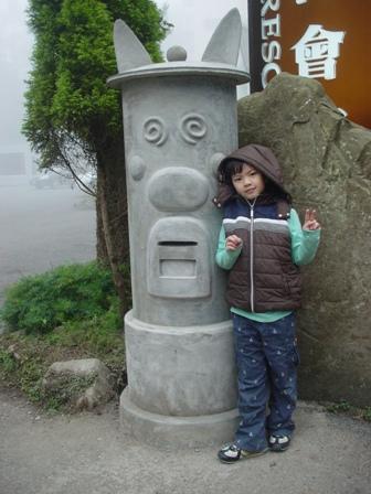 找到石頭郵筒妖怪