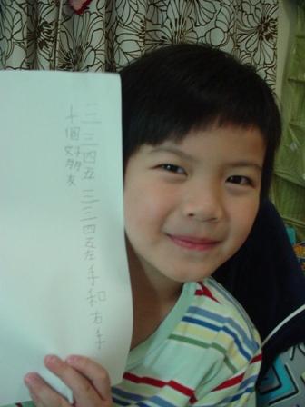 第一次默寫國文課文