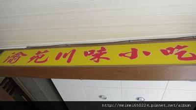 渝苑川菜館 001