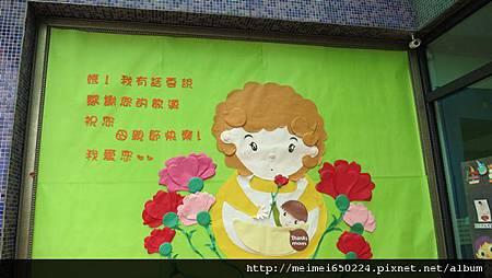 妍幼稚園慶祝毋親節 153