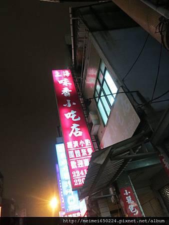 102.01.30上海味香小吃店 023