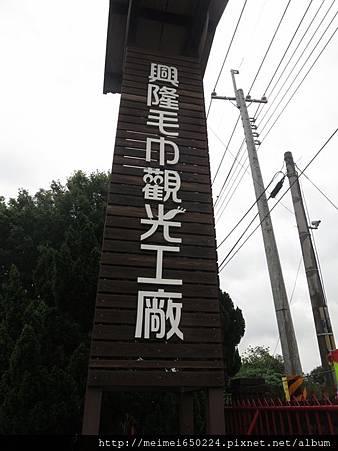 102.04.05興隆毛巾觀光工廠 085