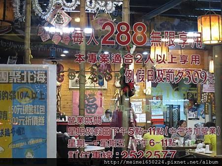 102.11.23北海燒烤 004.jpg