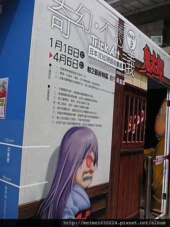 2014.03.02駁二藝術特區--鬼太郎日本3D展 052.jpg