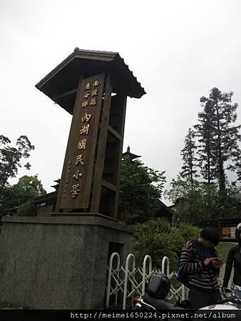 2014.03.23南投--內湖國小 062.jpg