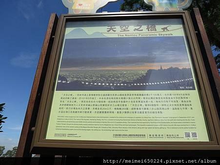 2014.06.02南投--天空之橋&猴探井 010.jpg