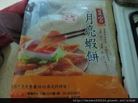 2014.05.團購--月亮蝦餅 002.jpg