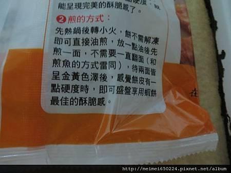 2014.05.團購--月亮蝦餅 005.jpg