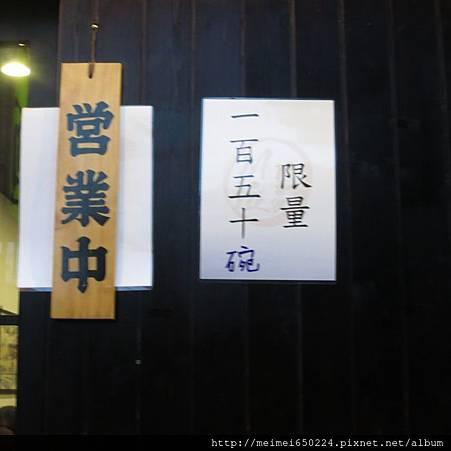 2014.07.04永康-- Mr.拉麵 001.jpg