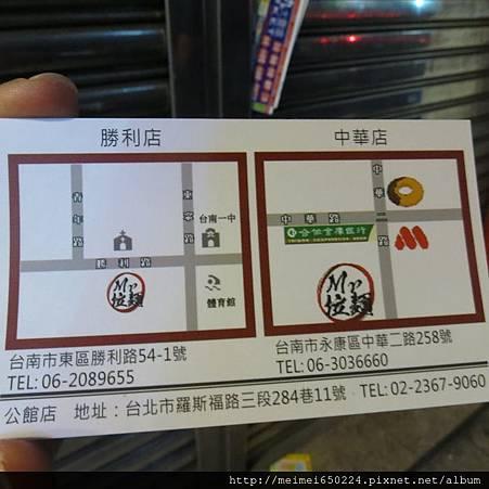 2014.07.04永康-- Mr.拉麵 051.jpg