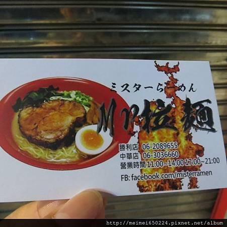 2014.07.04永康-- Mr.拉麵 054.jpg
