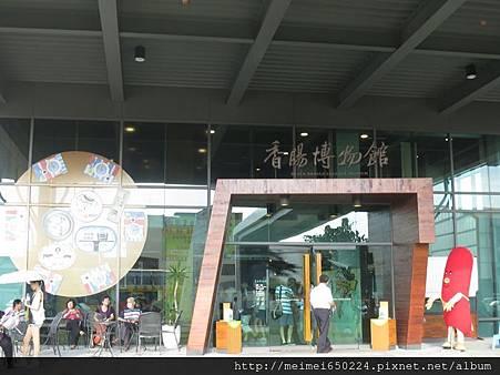2014.07.20台南--黑橋牌-香腸博物館 004.jpg