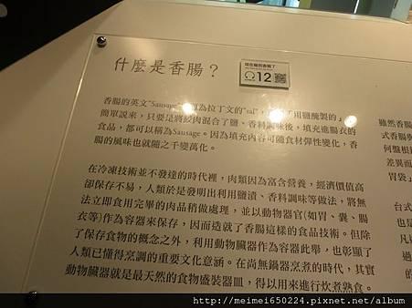2014.07.20台南--黑橋牌-香腸博物館 024.jpg