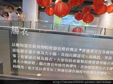2014.07.20台南--黑橋牌-香腸博物館 034.jpg