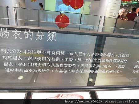 2014.07.20台南--黑橋牌-香腸博物館 041.jpg