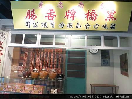 2014.07.20台南--黑橋牌-香腸博物館 091.jpg